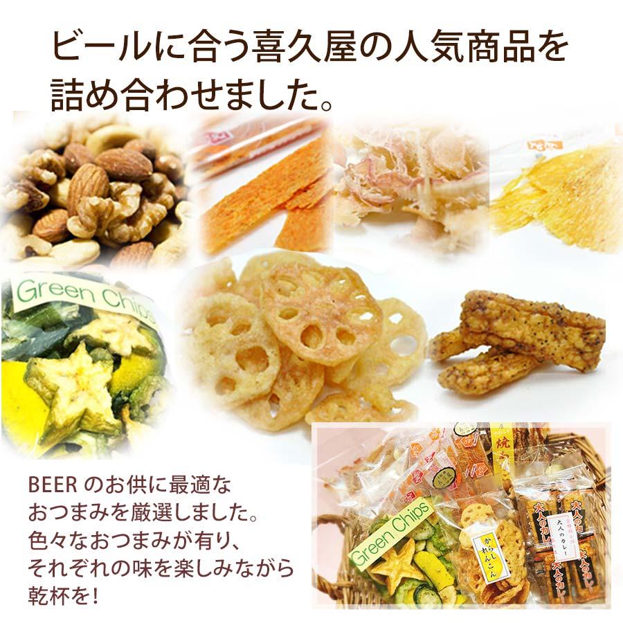 ビールに良く合う 喜久屋厳選 「おつまみセット」 錦市場【喜久屋】