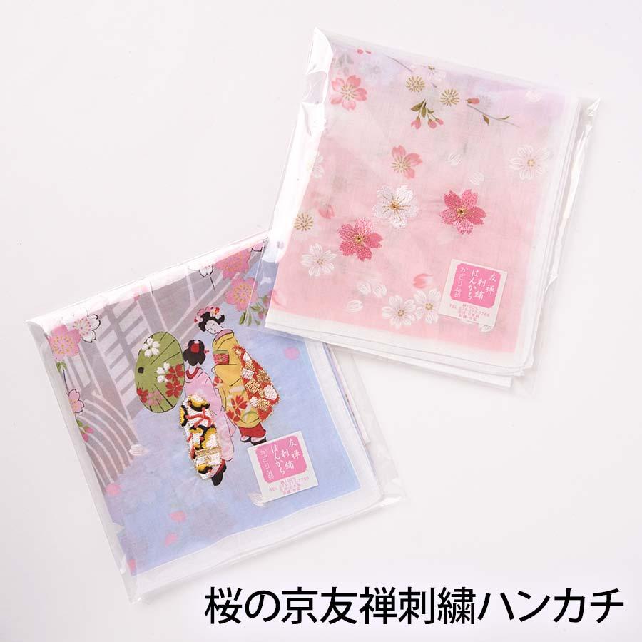 桜の京友禅刺繍ハンカチ【京の提案雑貨「かざり錦」】