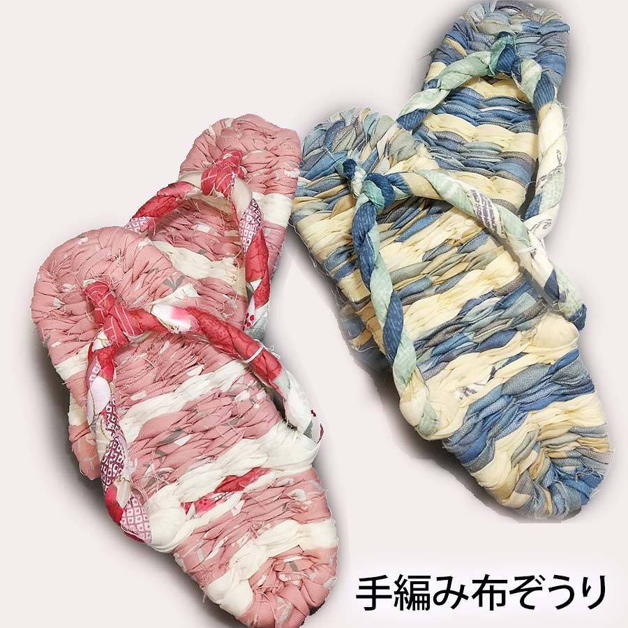 手編み布ぞうり(M) 【京の提案雑貨「かざり錦」】