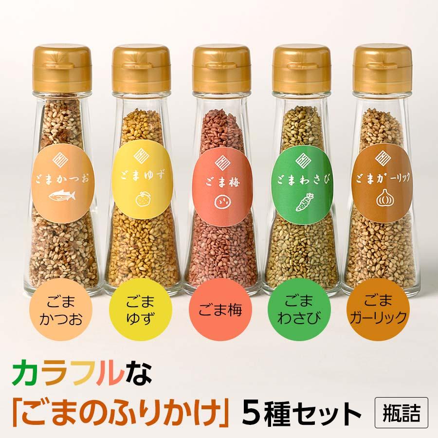 錦市場特選 カラフルな「ごまのふりかけ5種セット」(瓶詰)【櫂-KAI-】