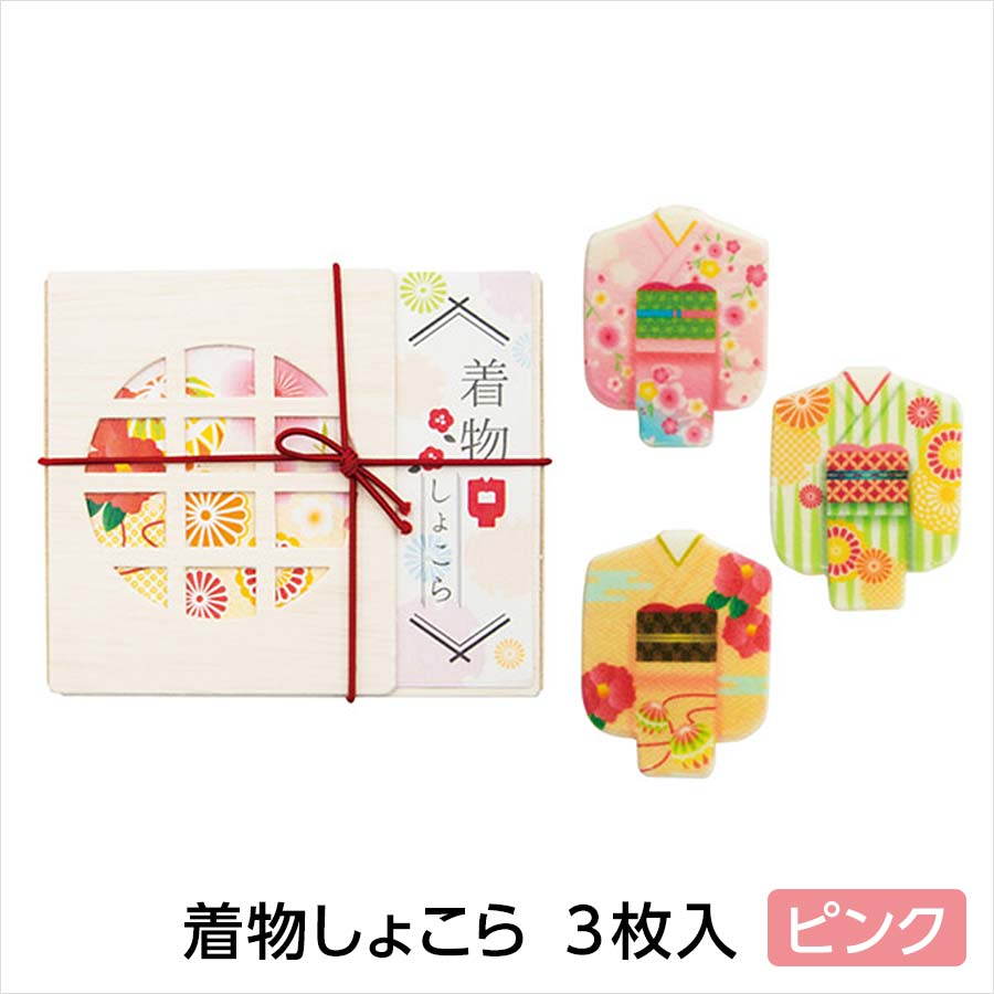 ホワイトチョコをたっぷり練り込んだ自社製京都産クッキー 幸せな気持ちになる!「着物しょこら3枚入 ピンク」【錦まるん】