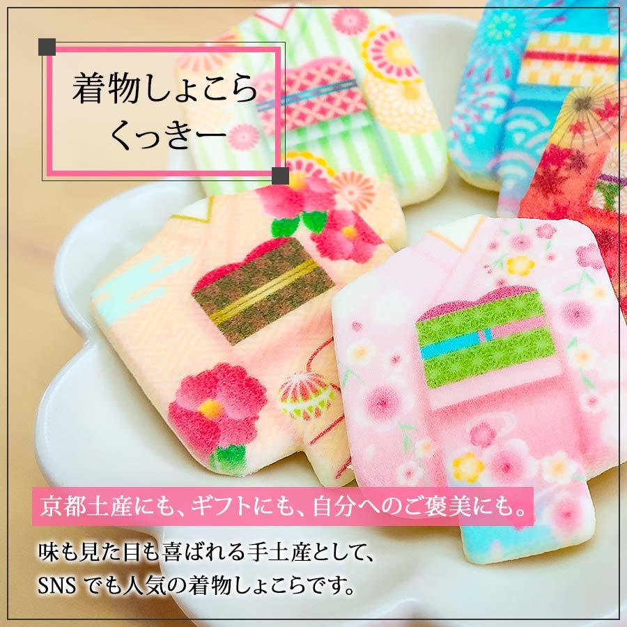 ホワイトチョコをたっぷり練り込んだ自社製京都産クッキー 幸せな気持ちになる!「着物しょこら 10枚入」【錦まるん】