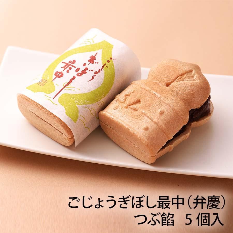 ごじょうぎぼし最中(弁慶) 小豆たっぷりつぶ餡 5個入り【幸福堂 錦店】