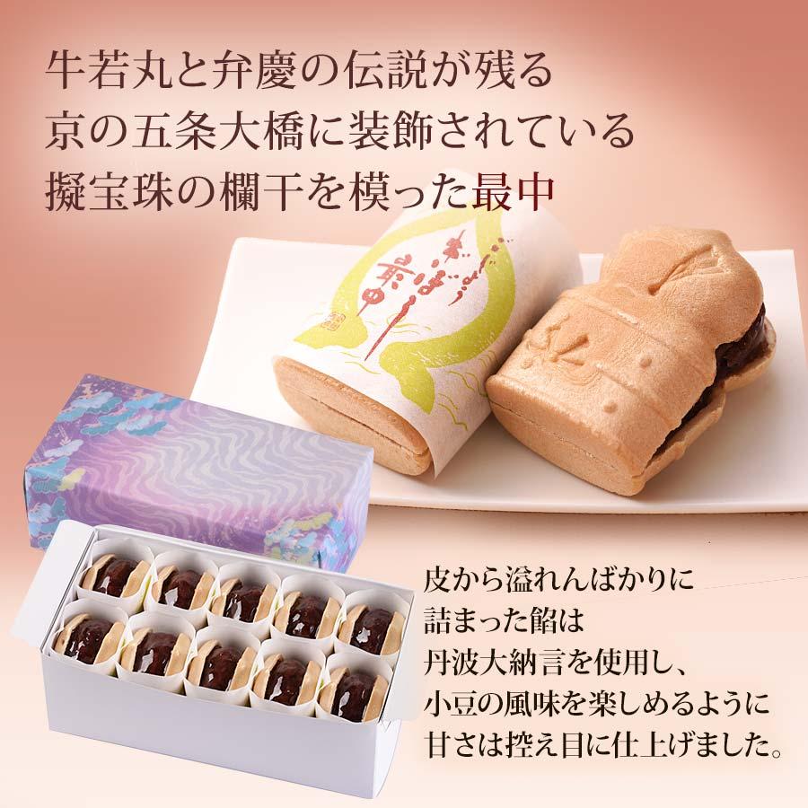 ごじょうぎぼし最中(弁慶) 小豆たっぷりつぶ餡 10個入り【幸福堂 錦店】
