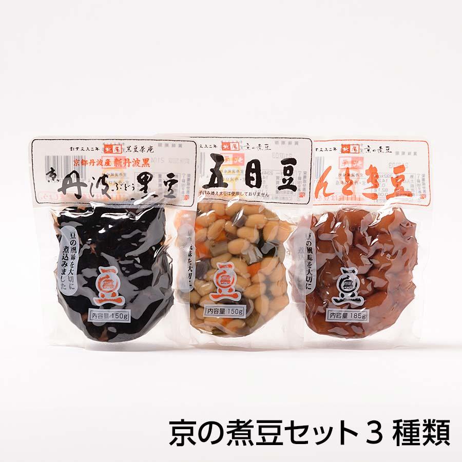 京の煮豆セット3種類 惣菜 煮豆 お弁当のおかず 北海道産【黒豆茶庵 北尾】