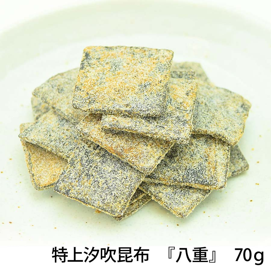 最高級真昆布を使用! 汐吹き昆布 『八重』70g ムチムチの食感が自慢です。 【錦市場・京こんぶ千波】