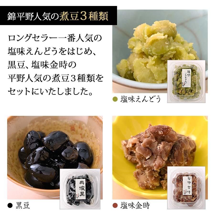 錦平野人気の煮豆3種類をセットにした煮豆セット