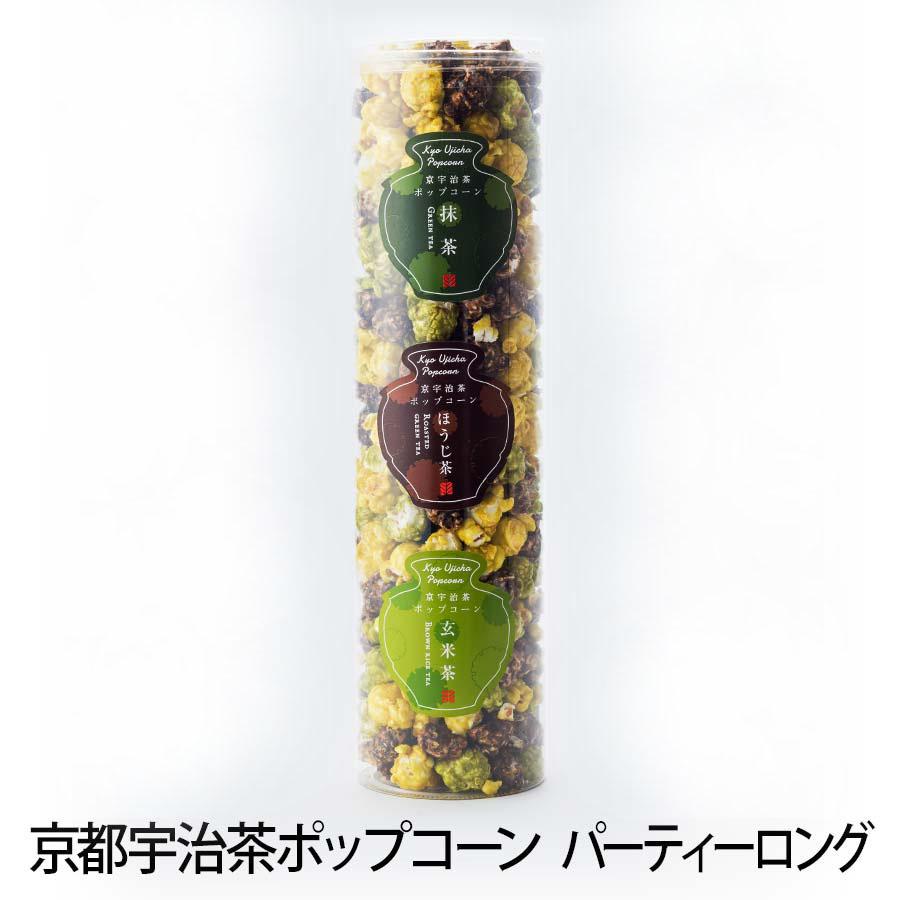 京宇治茶ポップコーン パーティーロング【京都宇治茶 錦一葉】
