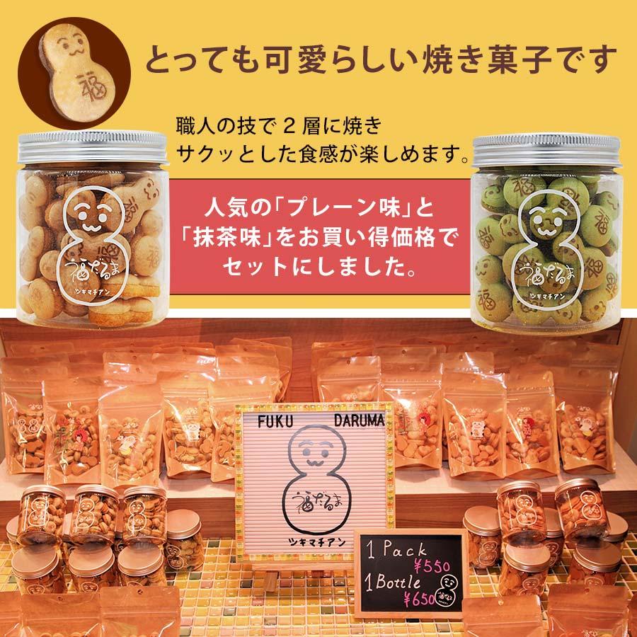 月待庵 京都 焼き菓子 福だるま2本入り(プレーン・抹茶)【錦市場,福だるま店】