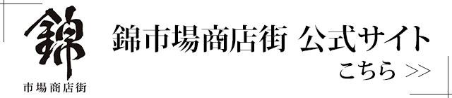 錦市場商店街 公式サイト