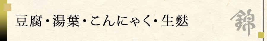 豆腐・湯葉・こんにゃく・生麩
