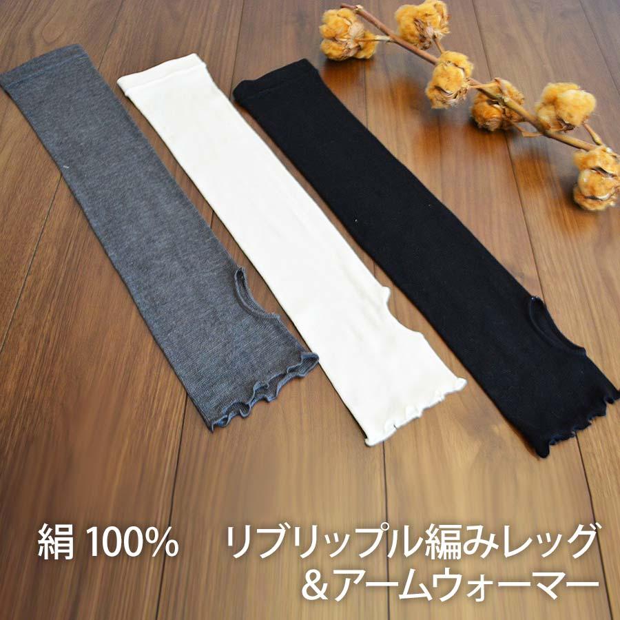 絹100% リブリップル編み レッグ&アームウォーマー【京都・錦 レッグヤスダ】