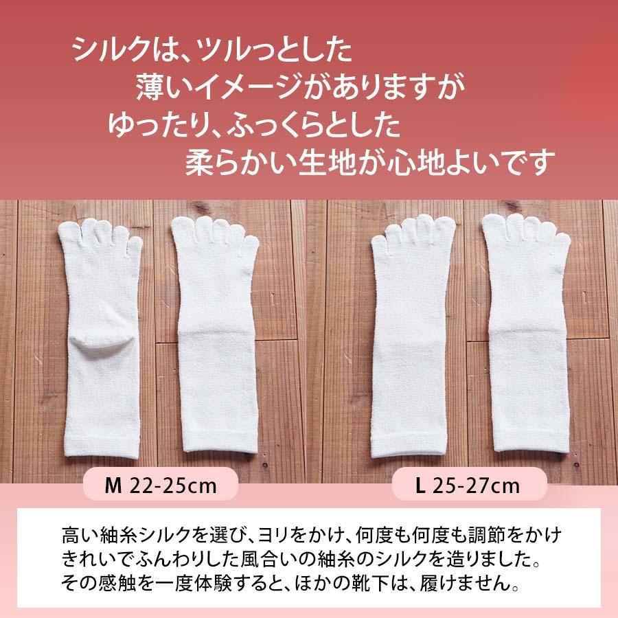 絹五本指ソックス(まわた糸)3足組 【京都・錦 レッグヤスダ】天然シルク,
