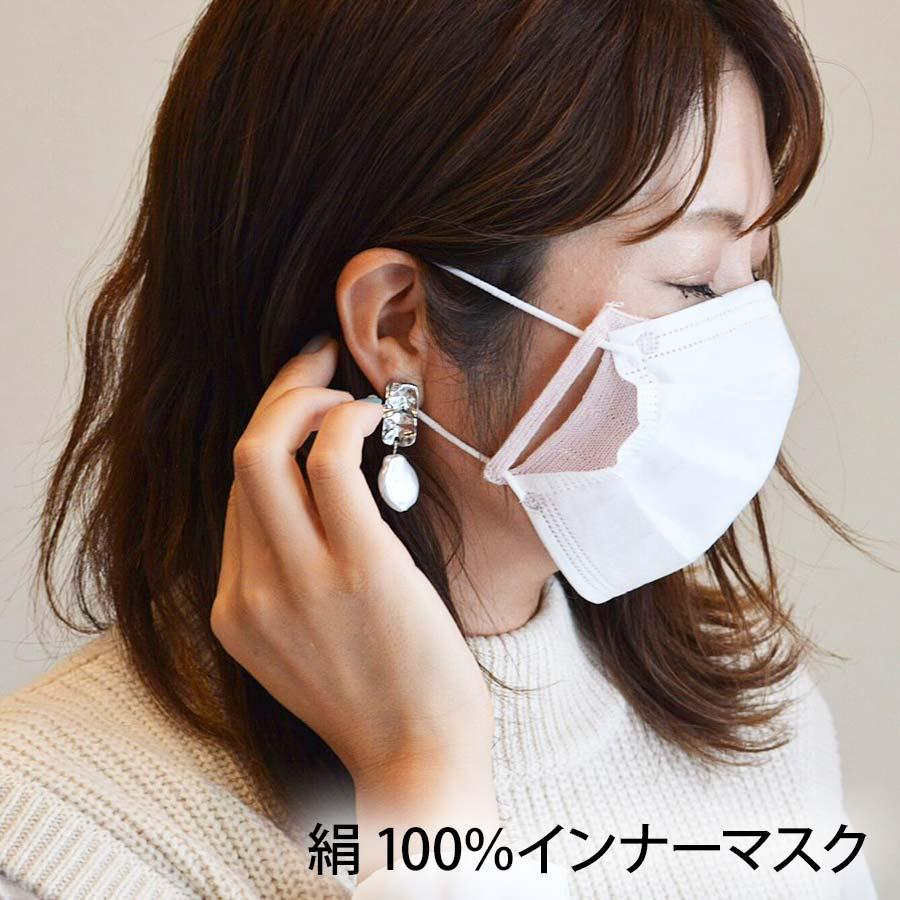絹100%インナーマスク 【京都・錦 レッグヤスダ】