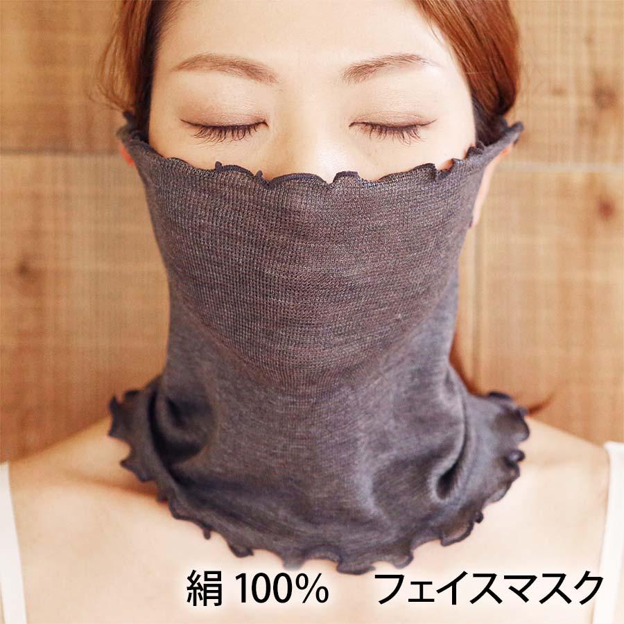 絹100% フェイスマスク
