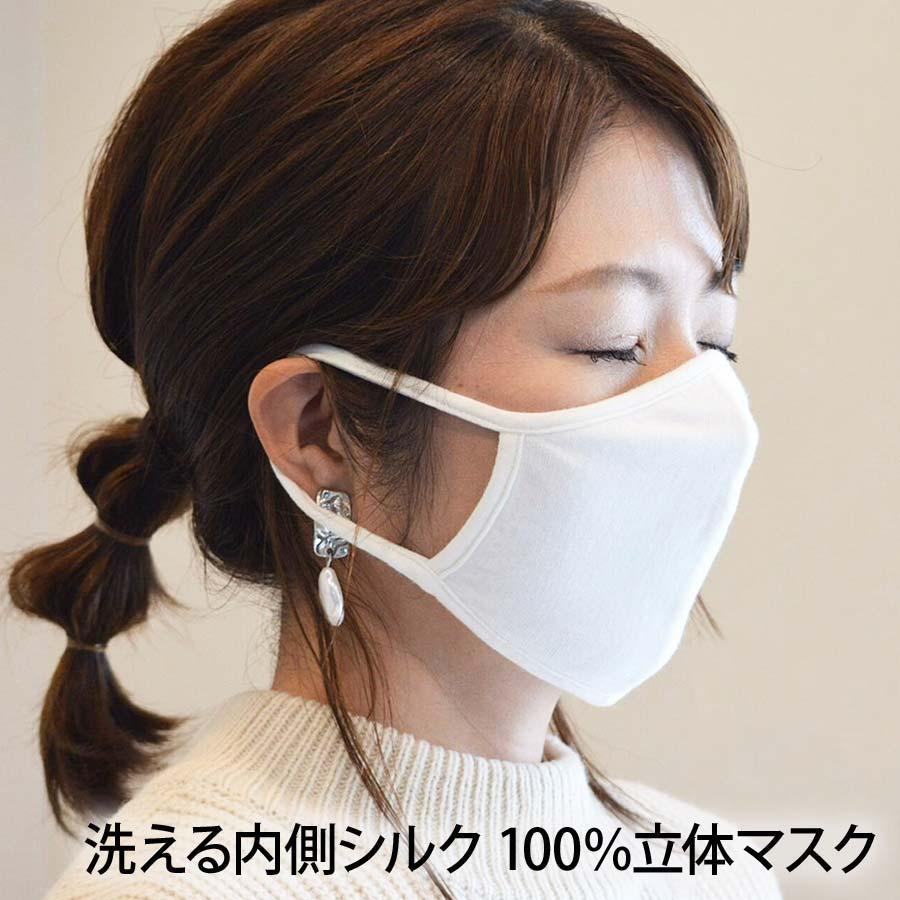 洗える内側シルク100%立体マスク【京都・錦 レッグヤスダ】