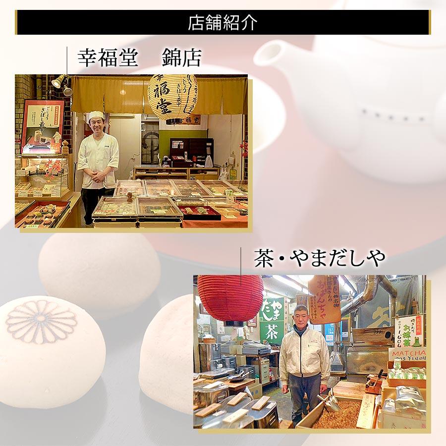 京の憩いセット~お茶とスイーツ~【錦市場厳選セット】