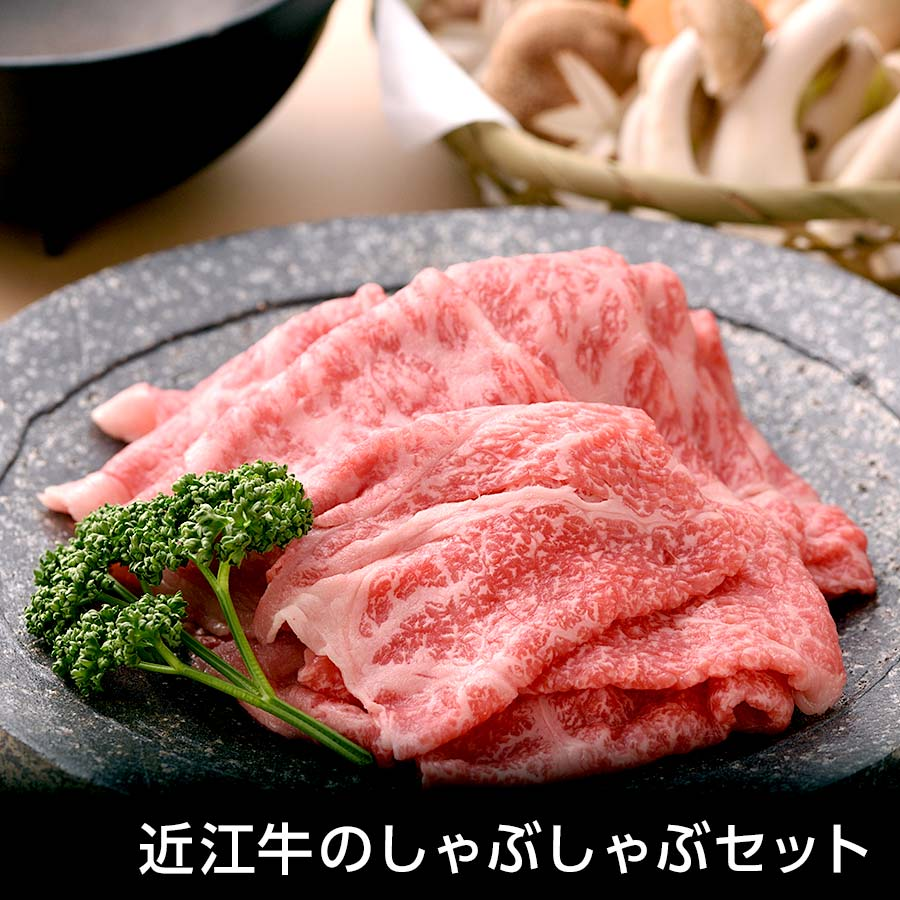 A4 A5近江牛のしゃぶしゃぶセット(もも肉)200g 錦市場【河一商店】