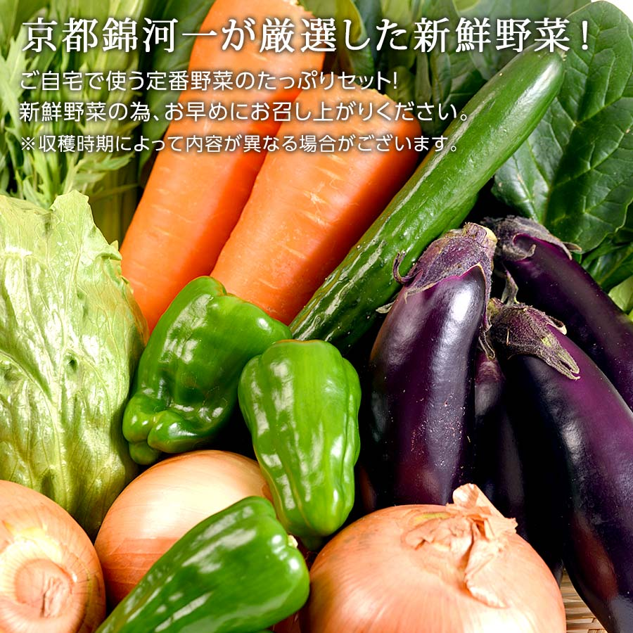 京都錦河一が厳選した新鮮定番野菜セット【河一商店】