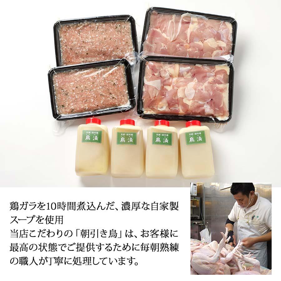 錦市場特選 鳥清特製「朝引き鶏水炊き鍋セット」(5~6人前・冷凍)【鳥清】