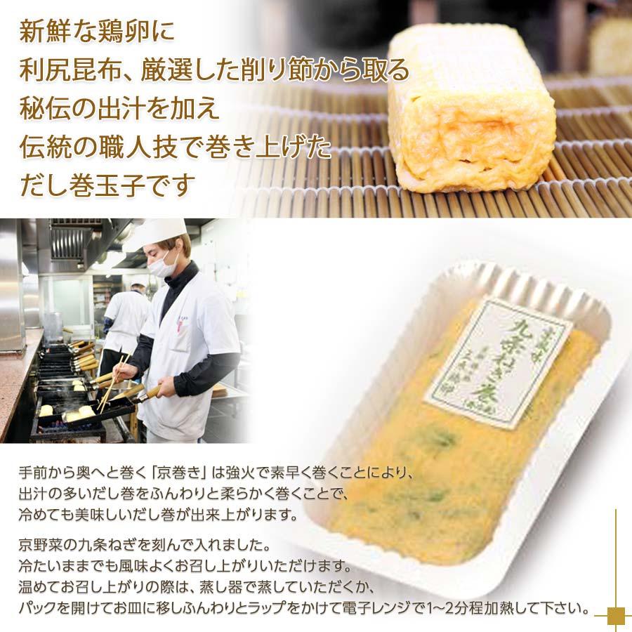 伝統の職人技で巻き上げた『京風味だし巻 九条ねぎ巻』 京野菜の九条ねぎ入り。<br>(約2~3人前)錦市場 だし巻き玉子【三木鶏卵】