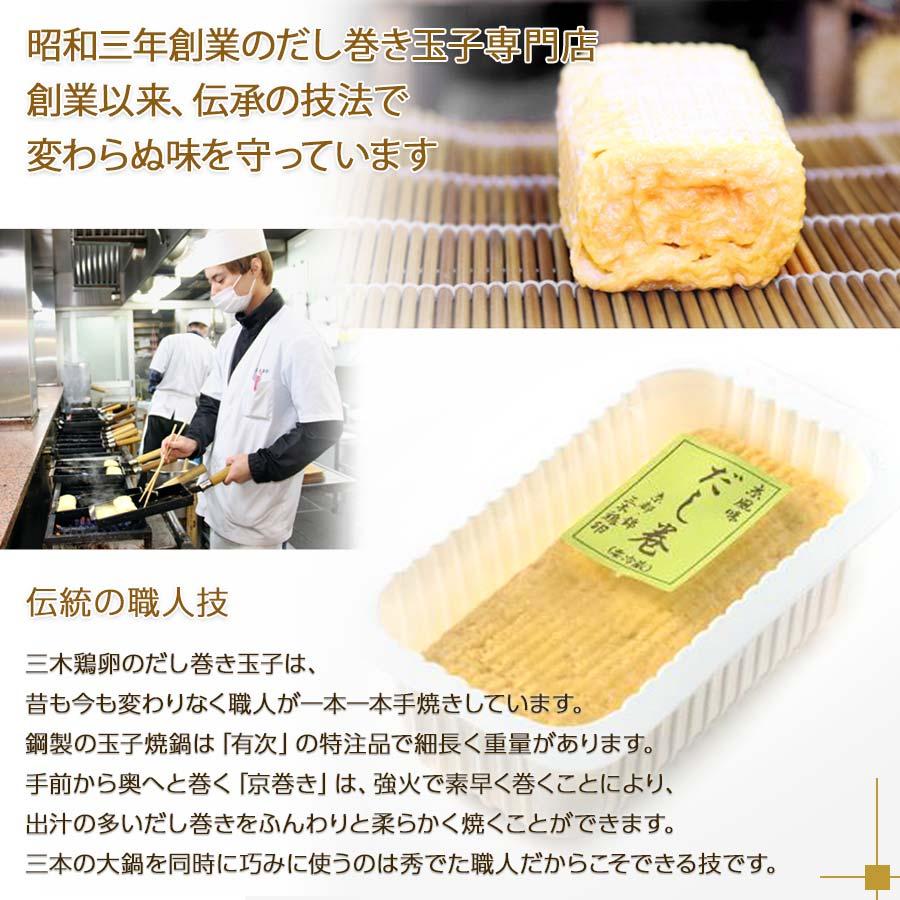 伝統の職人技で巻き上げた『京風味だし巻 中』当店の一番人気。<br>約200g(約2~3人前)錦市場 だし巻き玉子【三木鶏卵】