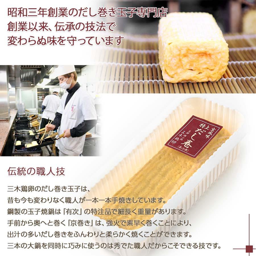 伝統の職人技で巻き上げた『京風味だし巻 特上』ほかの種類に比べて柔らさが特徴。<br>約300g(約3~4人前)錦市場 だし巻き玉子【三木鶏卵】