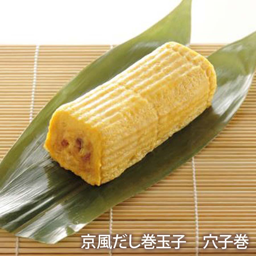 伝統の職人技で巻き上げた『京風味だし巻 穴子巻』 炭火で焼いた鰻の蒲焼入り。(約2~3人前)錦市場,  だし巻き玉子【三木鶏卵】