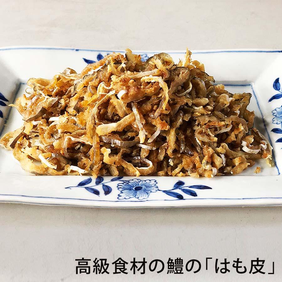 高級食材の鱧の「はも皮 100g」 錦市場,【山市商店】