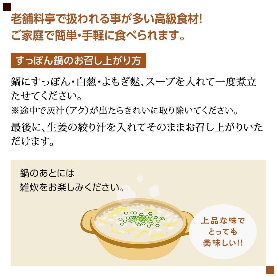 錦市場特選 絶品!「すっぽん鍋セット」(3~4人前)国産すっぽん使用(長崎産)!【のとよ】