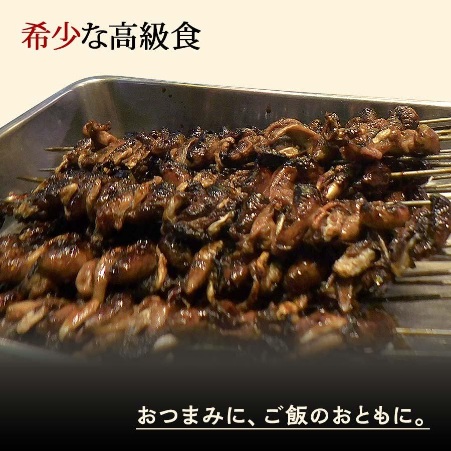 希少品 愛知三河産 のとよ特製「うなぎ肝串焼」(約80g×2串分)【錦市場・のとよ】