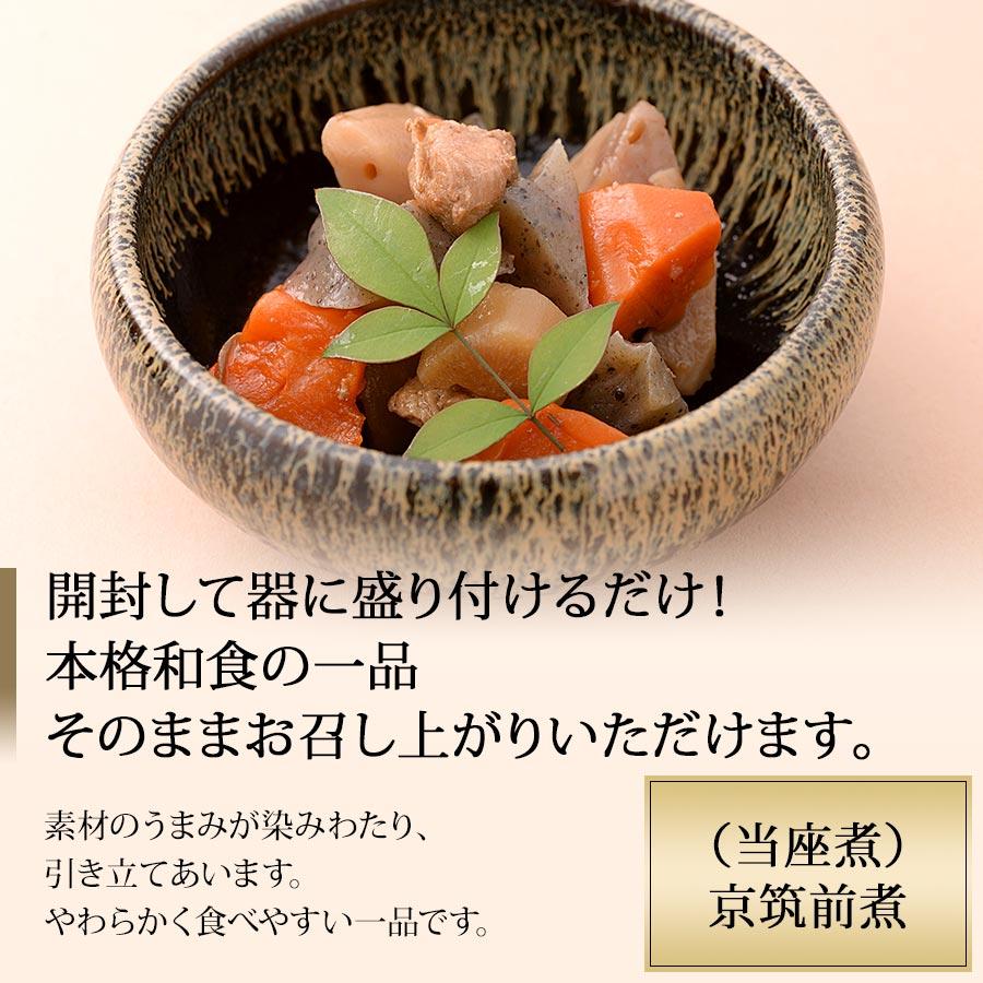 京都・錦市場のおばんざい5種セット【錦厳選セット】