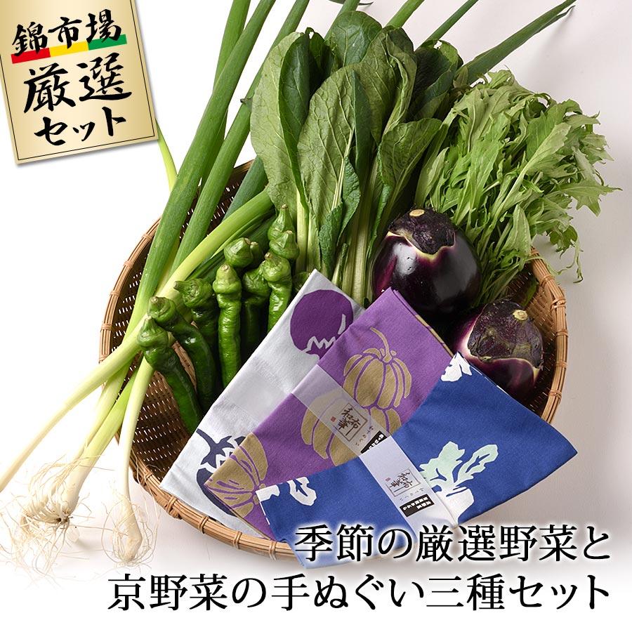季節の厳選野菜と京都三種の手ぬぐいセット【錦市場厳選セット】