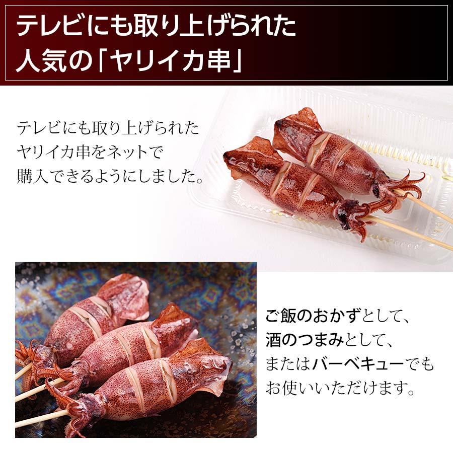 テレビにも取り上げられたヤリイカ(子持ち)の塩焼き串 6本入り【山庄】