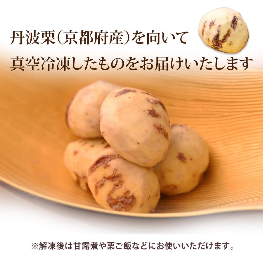 冷凍 丹波剥き栗【京野菜 四寅】