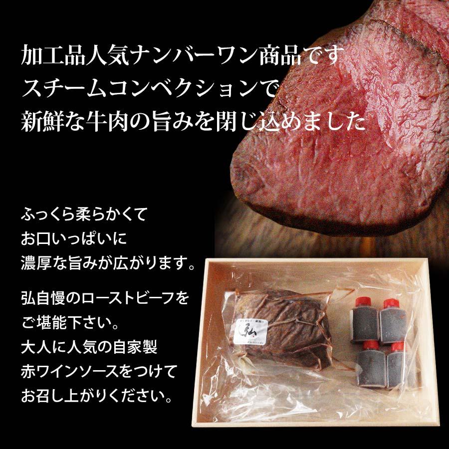 厳選国産牛ローストビーフ【京のお肉処 弘 錦】