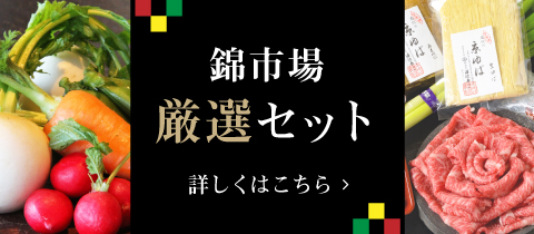 高級塩干【錦市場厳選セット】