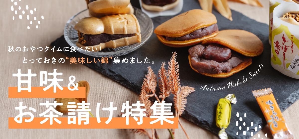 甘味&お茶請け特集