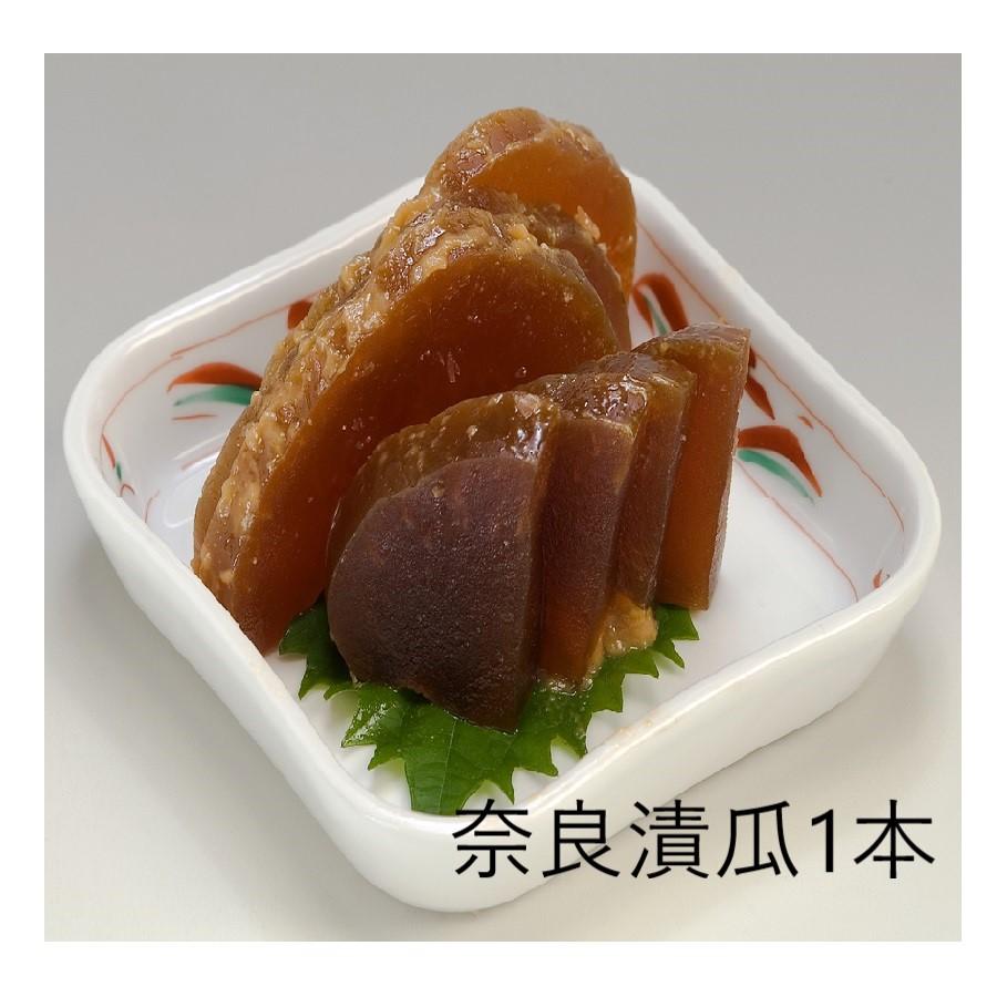 奈良漬瓜1本 【京つけもの「桝」ますご】京都  老舗 高級 漬け物 漬物