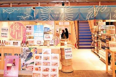 丹後TABLE・丹後を中心とした京都府内の食材や観光をPRした施設