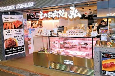 京のお肉処 弘 錦・「史上最強の一等買い」の京都の黒毛和牛専門店