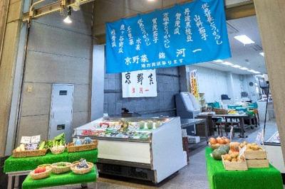 株式会社 河一商店・料亭から家庭の食卓まで、京野菜・高級フルーツ専門店