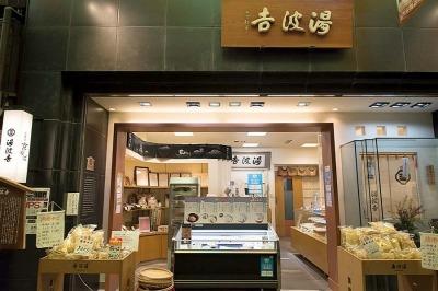 湯波吉・創業から二百余年、錦小路で唯一の「京ゆば」専門店