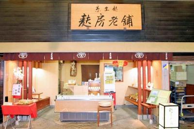 麩房老舗・創業天保年間、錦市場の「手づくり生麩」の専門店