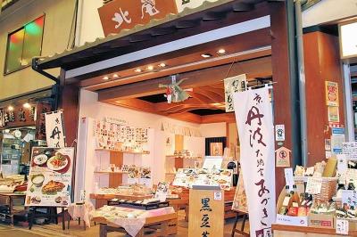 黒豆茶庵 北尾・創業1862年、京都丹波の黒豆や小豆を商う豆専門店