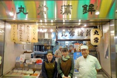 丸常蒲鉾店・蒲鉾、創作揚げ物、おでん材料の「ねり製品」の専門店