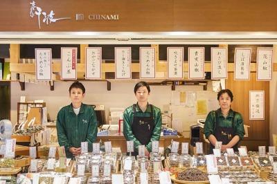 京こんぶ 千波・手塩の味を伝えたい。昆布・佃煮専門店「京こんぶ千波」