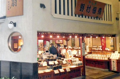 野村佃煮 錦店・京の台所を守って九十年、「京佃煮」の専門店