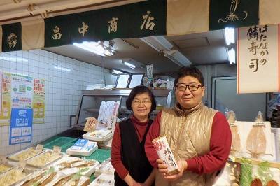 """畠中商店・海の鮮魚、塩干魚を専門にあつかう""""町の魚屋さん"""""""