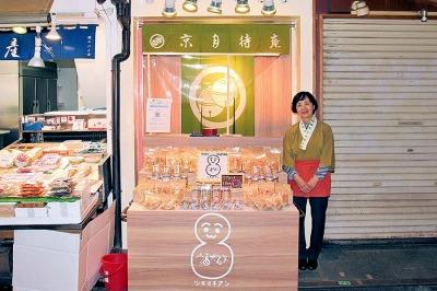 月待庵「福だるま店」・昔ながらの伝統的な技法の京都の手焼き煎餅屋